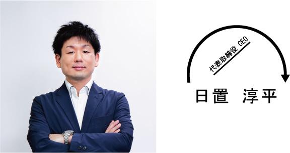 代表取締役 CEO 日置 淳平